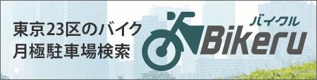 東京23区のバイク月極駐車場検索 Bikeru(バイクル)