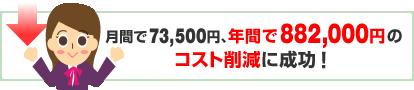 月間で73,500円、年間で504,000円のコスト削減に成功!